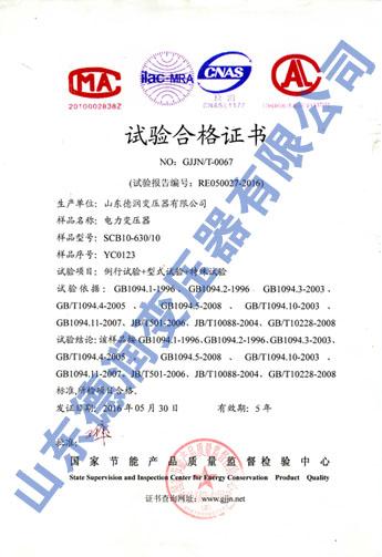 scb10电力世界杯买球app实验合格证书